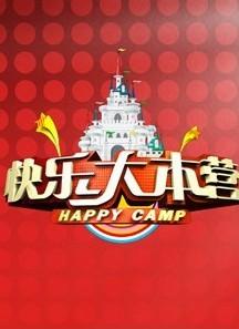 快乐大本营2017